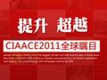 第12届中国汽车用品暨改装汽车展览会  精品回顾报道