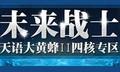 未来战士 天语大黄蜂II四核专区