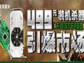 499元装机杀器 禾美GTS450引爆市场