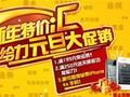 天威30周年 好彩快线2012新年购物赢iPhone 4S