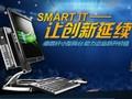 SMART IT——让创新延续  惠普纤小型商台 助力企业跃升价值