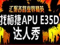 汇聚各路业界精英 寻找梅捷APU E35D达人秀
