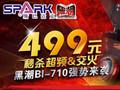 499元秒杀超频&交火 黑潮BI-710强势来袭