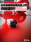 台式机如何实现无线上网 你知道吗?